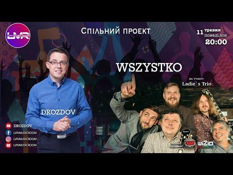 Спільний проект DROZDOV