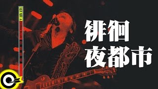 伍佰 Wu Bai & China Blue【徘徊夜都市】1998 空襲警報巡迴 Air Alert Tour Official Live Video