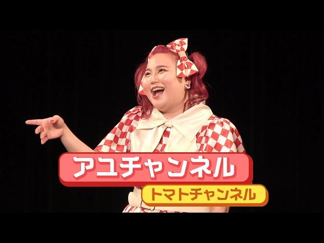 アユチャンネル「トマトチャンネル」