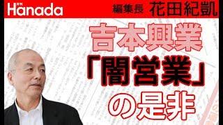 美空ひばりさんと山口組三代目の田岡一雄組長の関係は有名です。|花田紀凱[月刊Hanada]編集長の『週刊誌欠席裁判』