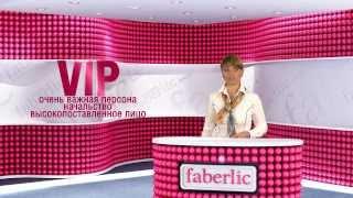 VIP-программа для Консультантов Faberlic
