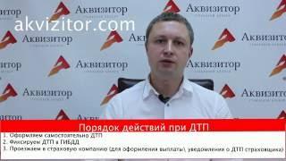 видео Правила страхования КАСКО и ОСАГО «АльфаСтрахование»