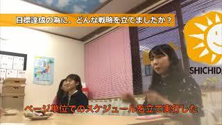 七田式、船橋、新鎌ヶ谷、千葉ニュータウン教室の卒業生がインタビュー...