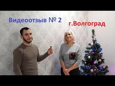 Видеоотзыв №2. Волгоград, Краснооктябрьский р-н, ул.Штеменко