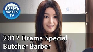 Butcher Barber | 칼잡이 이발사 [2012 Drama  Special / ENG / 2012.07.22]