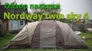 видео 4-х местные палатки