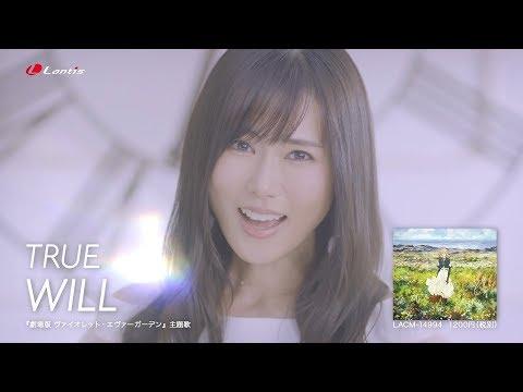 【TRUE】「WILL」MV Short Ver.(『劇場版 ヴァイオレット・エヴァーガーデン』主題歌)