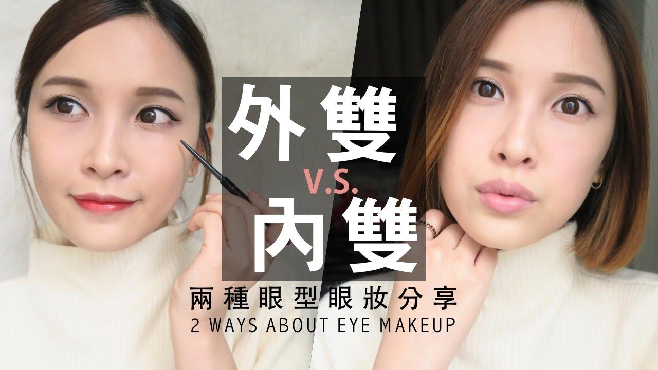 MII X MAYBELLINE 內雙VS外雙眼皮適合的兩種眼妝分享:XXS激瘦款眼線膠筆 2 Ways About Eye Makeup|黃小米Mii - YouTube