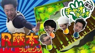 今回も、 ボードゲーム好き芸人のR藤本と新宝島・阿久津大集合を迎え、...