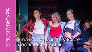 Мюзикл «Магазинчик ужасов» в Москве