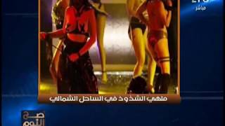 الغيطي يكشف تورط ابن وزير السياحه بمهلي دعارة الساحل الشمالي :