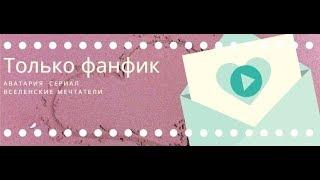 """Аватария // Сериал """"Только фанфик"""" // 3 серия"""