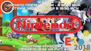 Nintendo. Пресс-конференция на E3 2018. Рестрим с переводом