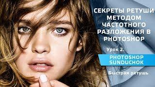 Секреты ретуши методом частотного разложения в Photoshop | Быстрая ретушь фото | Урок #2