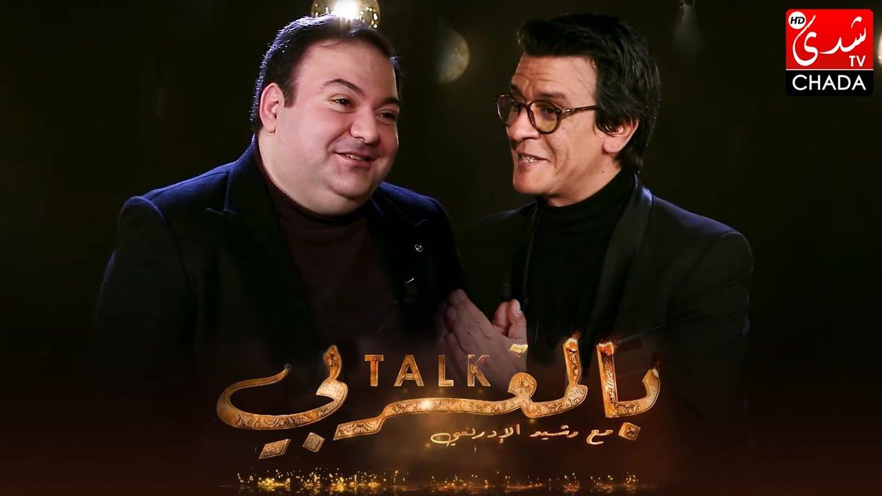 برنامج TALK بالمغربي - الحلقة الـ 11 الموسم الثالث | بدر رامي | الحلقة كاملة
