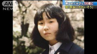 横田めぐみさん56歳に 母「本当にかわいそう」(2020年10月5日) - YouTube