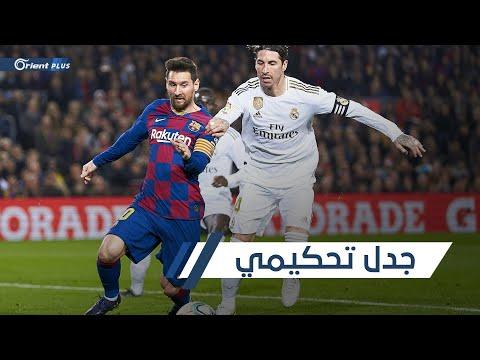 برشلونة وريال مدريد.. من استفاد أكثر من التحكيم خلال الدوري الإسباني؟  - 19:00-2020 / 7 / 1