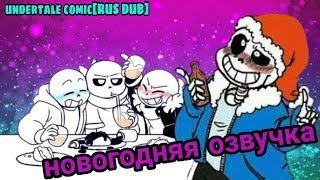 (Undertale Comic) пьяный СаняRUS DUB