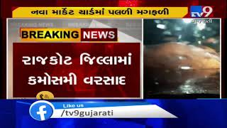 Rajkot receiving heavy rain showers, ripened crops destroyed | Tv9GujaratiNews