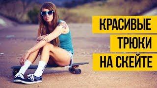 СКЕЙТБОРД ТРЮКИ 2017 ★ Красивый скейтбординг лучших скейтеров