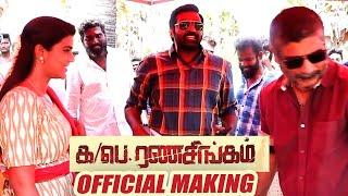 Ka Pae Ranasingam Official Making Video | Vijay Sethupathi | Aishwariya Rajesh