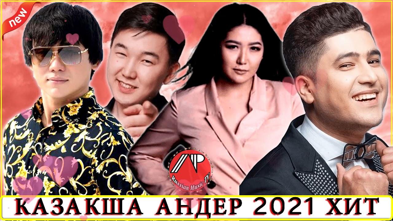 КАЗАКША АНДЕР 2021 ХИТ  ХИТЫ КАЗАХСКИЕ ПЕСНИ 2021  МУЗЫКА КАЗАКША 2021