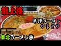 【山形ラーメン】龍上海・山大前やまとや東北弾丸旅行でラーメン4杯食い+東北の日本…