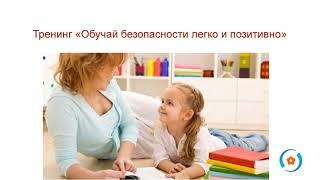 4. Система Позитивного обучения детей безопасности