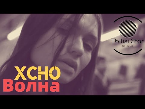 Xcho - Волна (Премьера, Клип 2019)