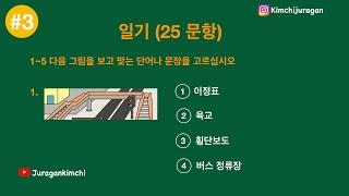 Pembahasan Soal EPS Topik Kore…
