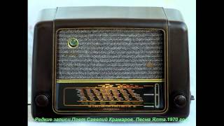 Скачать Редкие записи Поет Савелий Крамаров Песня Ялта 1970 год