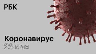 Последние новости о коронавирусе в России 23 Мая 23 05 2020 Коронавирус в Москве сегодня