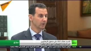 الأسد: الأسلحة الكيماوية تدخل من تركيا