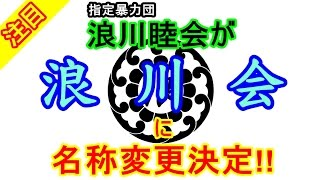 【注目】指定暴力団浪川睦会が「浪川会」に名称変更決定! Namikawa kai mafia group