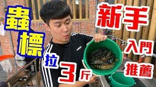 【冷凍甜蝦料理】「冷凍甜蝦料理」#冷凍甜蝦料理,[艾瑞克ERIC]新手...