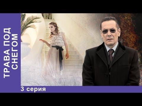 Трава под Снегом. Фильм. 3 Серия. StarMedia. Мелодрама