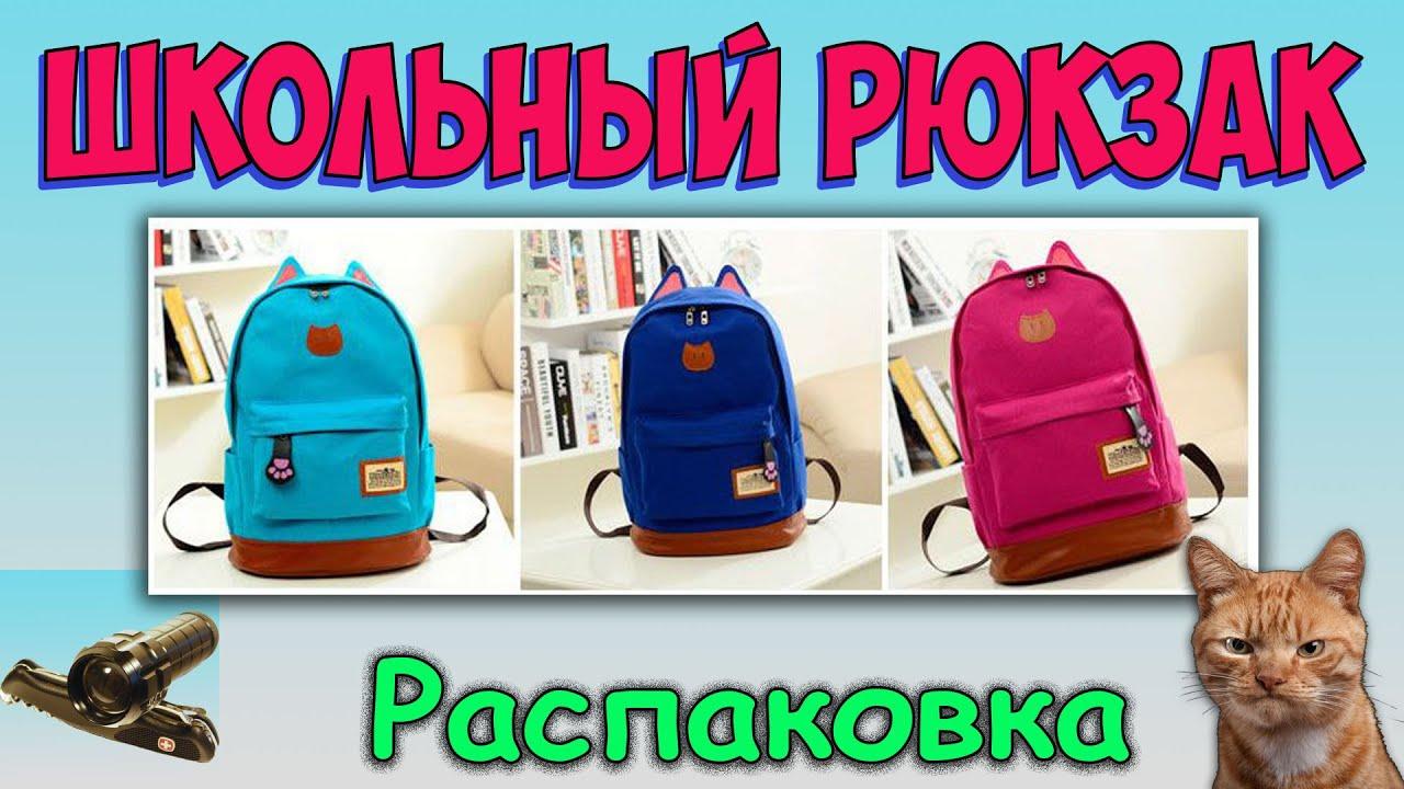 481a6bd7f383 Рюкзак для школы 20L за 10$ ♢ Распаковка с Aliexpress. - YouTube