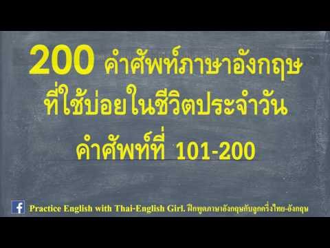200 คำศัพท์ภาษาอังกฤษที่ใช้บ่อย Part. 2 (101-200)