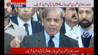 Shahbaz Sharif Media Talk 15 January 2018! Geo News 5pm