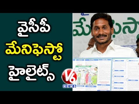 YCP Election Manifesto 2019 Highlights | YS Jagan Releases YSRCP Manifesto  | V6 News