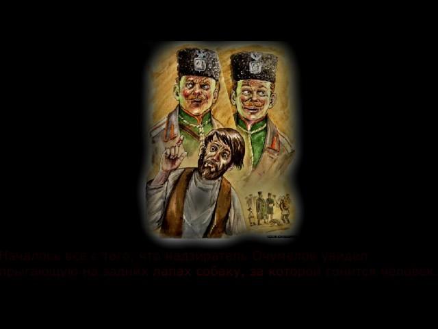 Изображение предпросмотра прочтения – ДмитрийСтепанов представляет буктрейлер кпроизведению «Хамелеон» А.П.Чехова