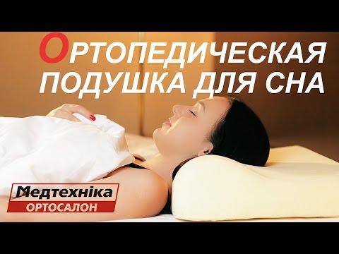 Ортопедическая подушка для сна Aurafix. Подушка с памятью. Медтехника ортосалон - medsklad.com.ua