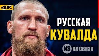 На связи! - Уникальный нокаутер из России с силой удара за тонну - VIDEOOO