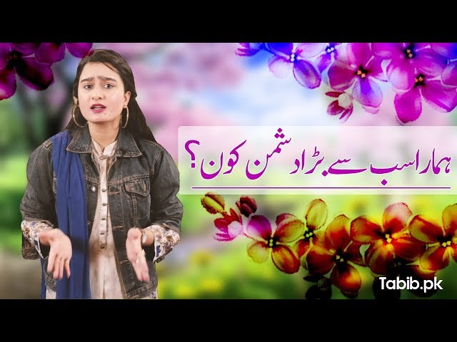 Public Message for Health Awareness by Tabib.pk