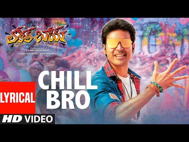 Chill Bro Lyrics Video Song | Local Boy Telugu | Dhanush | Vivek - Mervin | Sathya Jyothi Films
