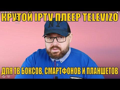 НОВЫЙ КРУТОЙ IPTV ПЛЕЕР TELEVIZO ДЛЯ ТВ БОКСОВ, СМАРТФОНОВ И ПЛАНШЕТОВ. ОБЗОР.