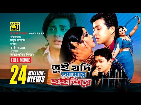 Tui Jodi Amar Hoitire | তুই যদি আমার হইতিরে | Shakib Khan, Moushumi & Ferdous | Bangla Full Movie