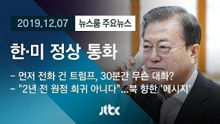[뉴스룸 모아보기] 한·미 정상, 7개월 만에 전화 통화