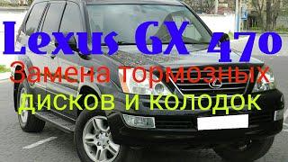 Lexus GX 470, замена передних тормозных колодок и дисков.