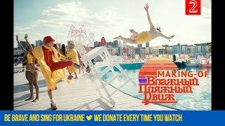 MOZGI Diary | Влажный Пляжный Движ | Making-of E02